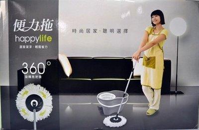 福田商城=便力拖 魔術拖把 超方便 輕鬆省力 拖地 大掃除 最佳利器