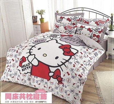 §同床共枕§  HelloKitty 100%精梳純棉  單人3.5x6.2尺 床罩兩用被套四件組-HI你好嗎 白