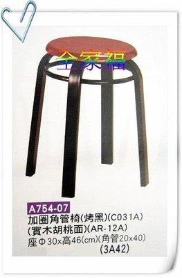 大高雄最便宜~全家福二手貨 ~  全新  木板椅凳/  辦公椅/ 小吃椅/ 加圈角管椅/ 圓凳 ~~ 高雄市