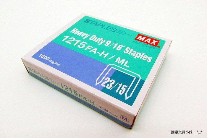 【圓融文具小妹】MAX 美克司 1215FA-H ( 23 / 15 ) 訂書針 釘書針 一盒 1000支入 市價 10