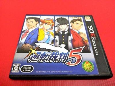 ㊣大和魂電玩㊣3DS遊戲系列 逆轉裁判5 出清  {日版}2DS 3DS 主機適用-編號:L1