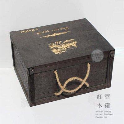 六支翻蓋木盒 紅酒箱子 葡萄酒盒 復古紅酒包裝盒 6支木箱訂做 收納 居家擺件 復古 ※ COLOUR杯盤囊集選物 ※