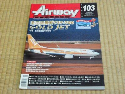 【阿公書房】2FD2~Airway世界民航雜誌103~全日空最新機737-700