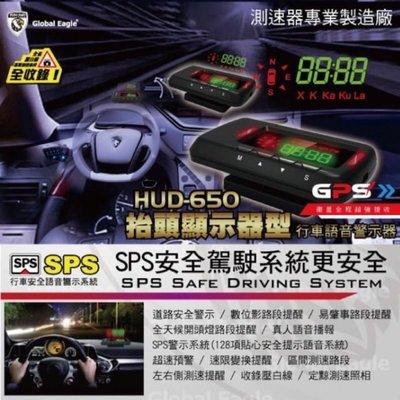 【現貨/下標升級】【響尾蛇 HUD650】GPS 抬頭顯示測速器 固定式流動式測速照相提醒 南極星 GPS838