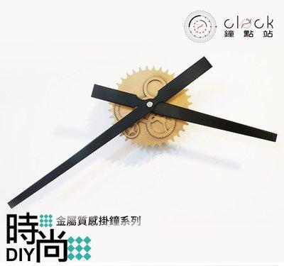 【鐘點站】 齒輪外型 金屬掛鐘系列 金色 DIY掛鐘 靜音機芯 指針 扣釘 電池
