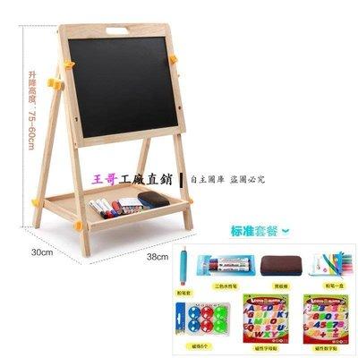 【王哥】【A款75CM可升降(標準禮包)】巧靈瓏大號實木兒童畫板雙面磁性可升降畫架家用畫畫寫字板小黑板