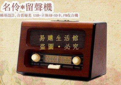 [王哥廠家直销]復古木質收音機 仿古插卡音箱 古典品位 帶輸入輸出LeGou_2755_2755