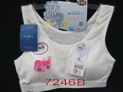 【lucy寶貝窩】一王美  7246B 少淑女 成長型 背心內衣~台灣製