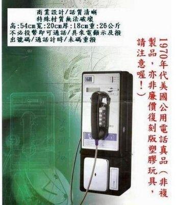 古董公用電話_Public Telephone----完整版----..--------收藏最後機會(黑色)