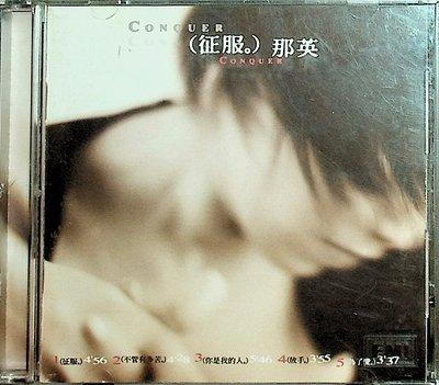 【198樂坊】那英-征服(.................)EP