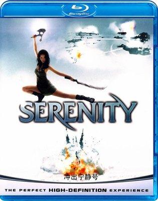 【藍光電影】沖出寧靜號 Serenity  13-052