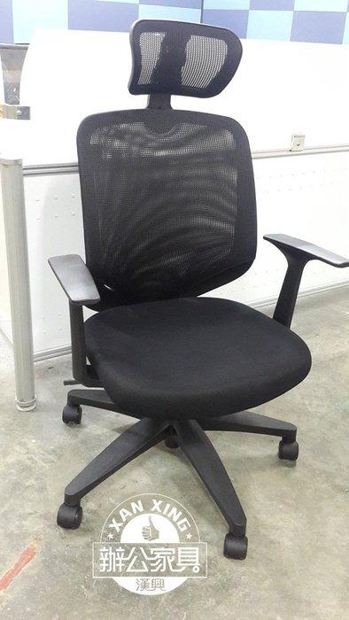 【土城OA辦公家具】高級平價主管辦公椅
