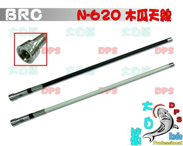 ~大白鯊無線~BRC N-620 (台灣製造) 雙頻木瓜天線