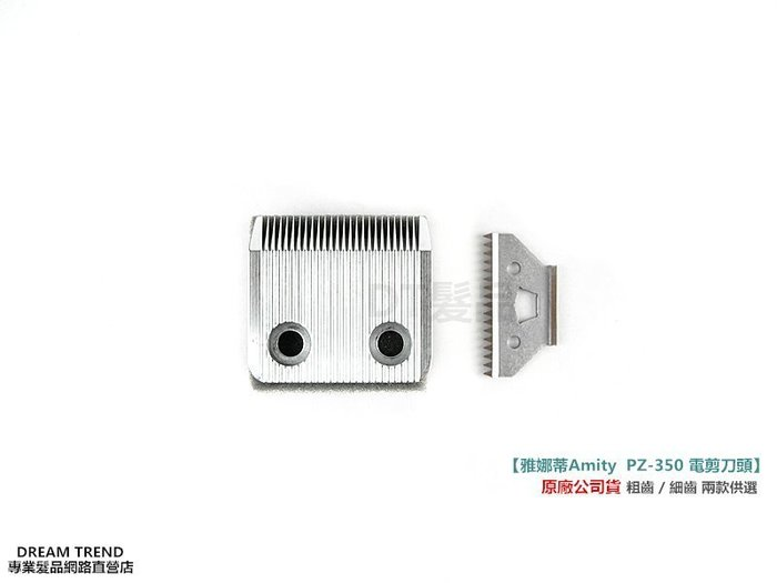【DT髮品】Amity 雅娜蒂 PA-350 寵物電剪刀頭 粗齒/細齒 刀頭可磨 另售 日立 國際牌【0604014】