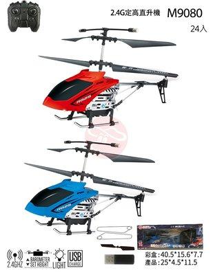 RCBS   全新 M9080 2.4G 3動 遙控直升機 LED 定高 自穩+ 陀螺儀 公司貨
