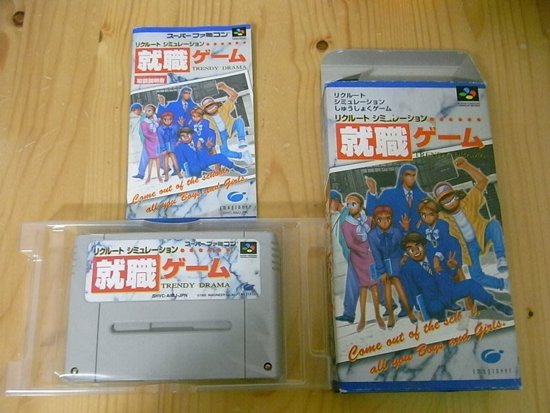【小蕙館】SFC日版卡帶 ~ Shushoku Game 就職遊戲 (盒裝)