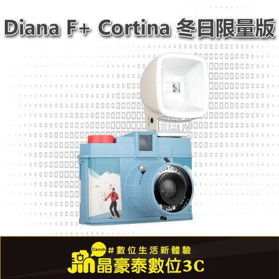 Lomography Diana F+ Cortina 冬日限量版 晶豪泰3C 專業攝影