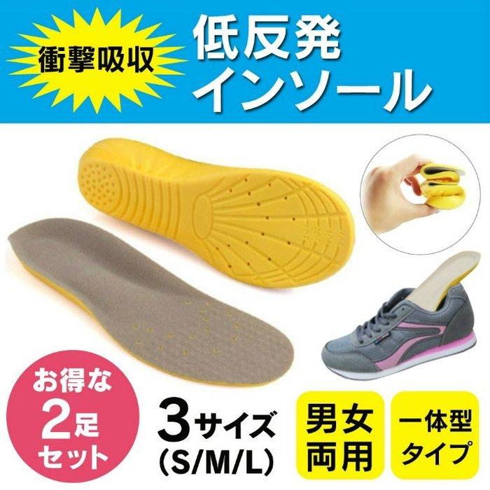 《FOS》日本 低反發 緩震 記憶 鞋墊 2雙 人體工學 舒適 防臭 透氣 速乾 減輕 膝蓋 預防 足底筋膜炎 熱銷第一