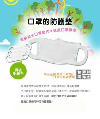 ?100入? 台灣製造 現貨 耳掛拋棄式口罩內裡  口罩保潔墊 口罩墊片 頂級柔織布親膚材質