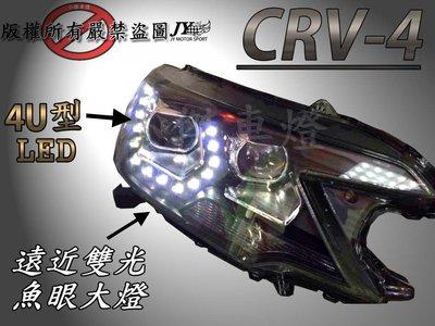 ☆小傑車燈家族☆ 全新 HONDA CRV 4代 2012 2013 2014 U型LED R8 遠近雙光魚眼大燈