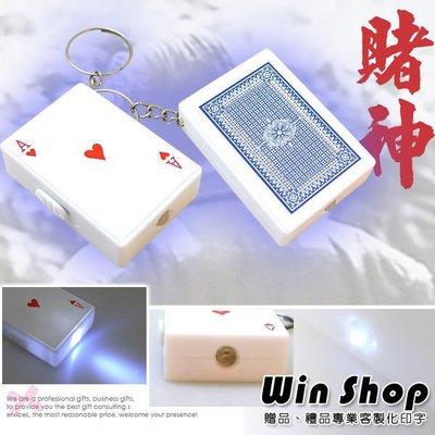 【贈品禮品】A1249 Kuso搞怪趣味另類/撲克牌LED手電筒鑰匙圈愛心方塊黑桃梅花多種款式