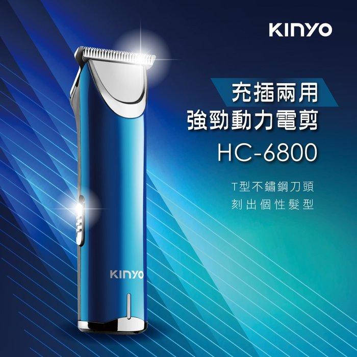 [百威電子] KINYO 充插 兩用 強勁 動力 電剪 HC-6800 附四款修剪梳 快速充電 男生剃刀 造型電剪