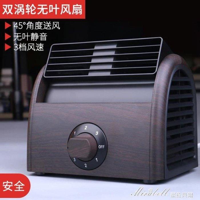 迷你風扇空調制冷桌面小風扇學生宿舍寢室辦公室床上靜音無葉電扇   蜜拉貝爾