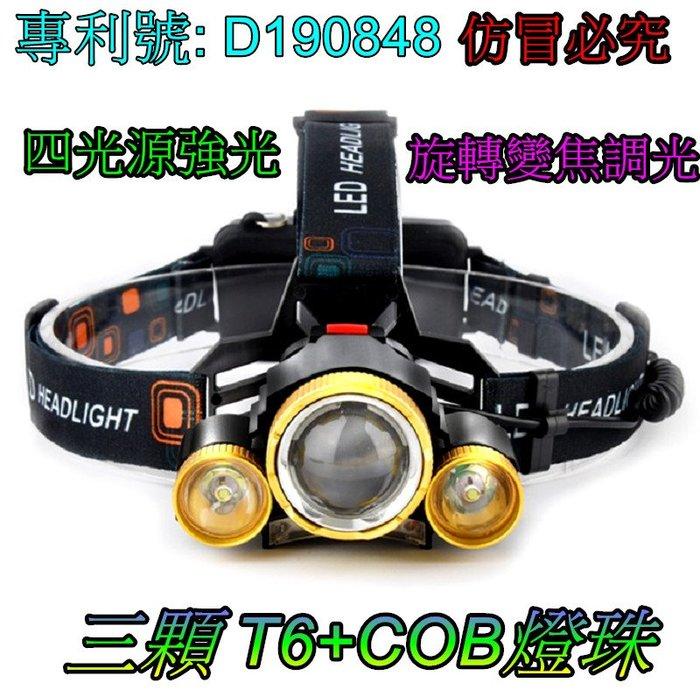 (套組)全新上市-美國T6三頭燈+COB超強光頭燈-專利產品仿冒必究2600流明露營登山戶外照明採果18650雲火光電