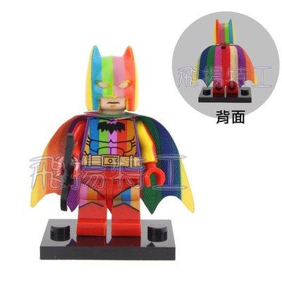 【飛揚特工】得高 小顆粒 積木散件 人偶 彩虹蝙蝠俠 彩紅(非LEGO,可與樂高相容)