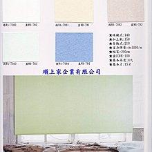 [ 上品窗簾 ] P61捲簾--遮光--77元/才含安裝