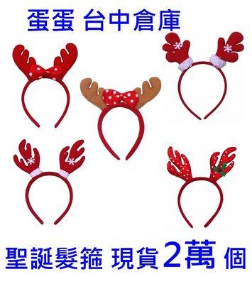 @蛋蛋=發光兔耳朵批發商@15元=聖誕髮飾 聖誕髮夾 聖誕頭飾 聖誕節裝扮 聖誕節髮夾 聖誕節髮飾 耶誕節裝扮聖誕髮箍