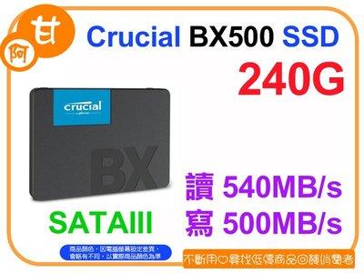 阿甘柑仔店(店面-現貨)~全新 美光 Crucial BX500 240G 2.5吋 SATA3 固態硬碟 ~逢甲209