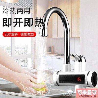 【免運促銷價】水龍頭-電熱水龍頭即熱式廚房寶電加熱器家用淋浴洗澡過自來水速熱水龍頭【可樂星球】