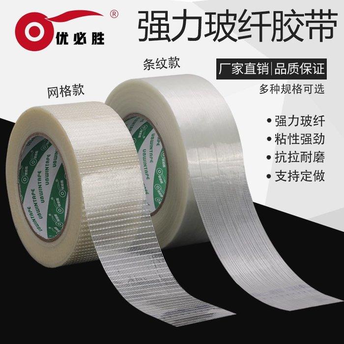 小花精品店- 玻璃纖維膠帶 直線纖維膠帶 單面強力捆扎線條纖維膠帶