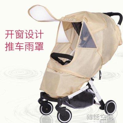 嬰兒推車雨罩通用型嬰兒車配件防風防雨保暖防塵罩寶寶推車遮雨衣