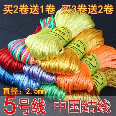 hello小店-5號線結線材編織掛件紅繩子手鏈DIY手工配件項鏈繩吊墜韓國絲#線#彈力繩#穿珠線#
