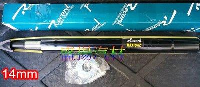 盛揚 BMW 寶馬 E34 525 前避震器 法國 RECORD 螺絲14mm (單價)