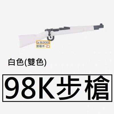 樂積木【當日出貨】第三方 德軍毛瑟 98K 步槍 袋裝 白色 非樂高LEGO相容 雙色 武器 二戰 積木 軍事
