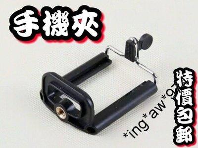 [ 郵寄特價 ] 全新 手機夾 支架 可配合 自拍杆 三腳架 三星 IPHONE 6s LG SONY 包郵