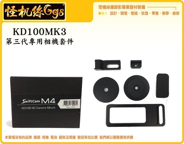 怪機絲 KD100 MK3 第三代 KD100MK3 三軸穩定器 相機固定架 固定座 M4 轉接板 LX100 LX10