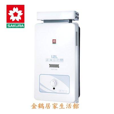 【金鶴居家生活館】GH-1206 櫻花牌12公升 一般屋外型 大廈 抗風型 傳統熱水器 無氧銅水箱