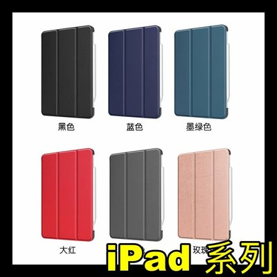Apple iPad Pro 12.9吋 (2021) 5G版 卡斯特紋 三折支架保護套 類皮紋側翻皮套 平板套