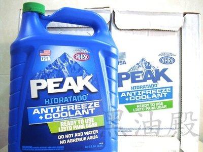 Ö黑油殿Ö 美國 PEAK 長效型水箱冷卻液 水箱精 50% 預混即用型 3.78 公升