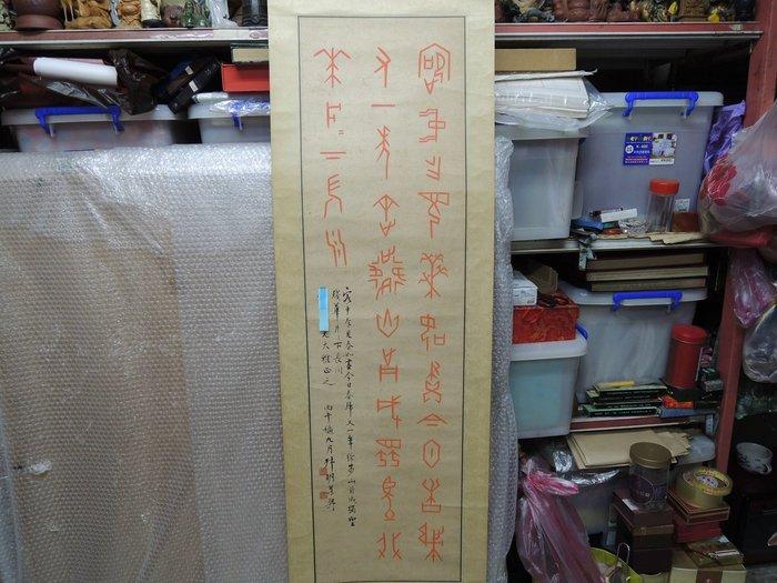 【溥心畬字畫買賣店】石叔明,甲骨文, 書法作品
