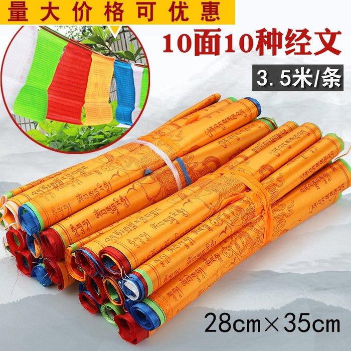 聚吉小屋 #千百智優質經幡綢緞風馬經旗3米5長10面10種經文1號佛教用品
