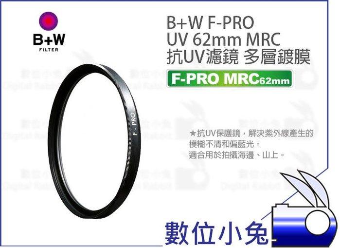 數位小兔【B+W F-PRO 010 UV MRC 多層鍍膜 62mm 保護鏡】公司貨 抗UV濾鏡 鬼影 抗紫外線 濾鏡