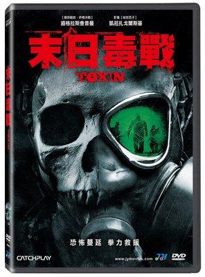 合友唱片 面交 自取 末日毒戰 Toxin DVD