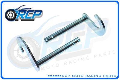 RCP 駐車架 配件 駐車勾 軸心 13MM CBR250R CBR 250 R
