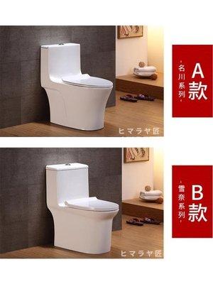 普通抽水馬桶家用衛生間坐便器節水超旋抽水防臭座廁陶瓷
