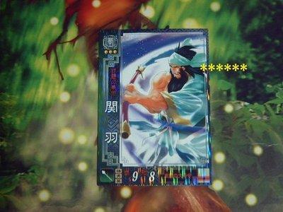 三國志大戰2~(蜀)R銀卡:關羽(車輪大号令)